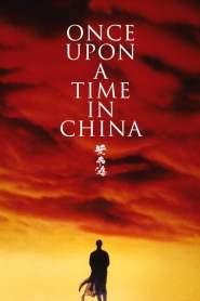 หวงเฟยหง หมัดบินทะลุเหล็ก Once Upon a Time in China (1991)