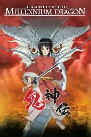 เจ้าหนูพลังเทพมังกร Legend of the Millennium Dragon (2011)