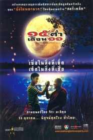 15 ค่ำ เดือน 11 Mekhong Full Moon Party (2002)