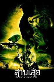สาบเสือที่ลำน้ำกษัตริย์ Tigress of King River (2002)