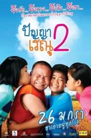 ปัญญา เรณู 2 Panya Raenu 2 (2012)