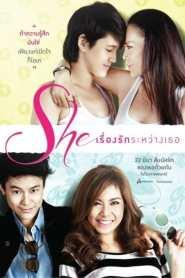 ชี เรื่องรักระหว่างเธอ She: Their Love Story (2012)