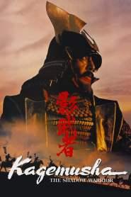 จอมทัพคาเกมูชา Kagemusha (1980)
