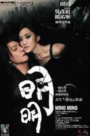 หมิง หมิง สวยสยบนรก Ming Ming (2006)