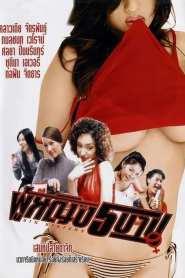 ผู้หญิง 5 บาป Sin Sisters (2002)