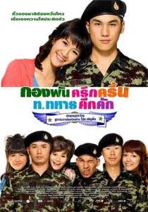 กองพันครึกครื้น ท.ทหารคึกคัก Jolly Rangers (2010)