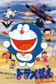 โดราเอมอน ตอน ไดโนเสาร์ของโนบิตะ Doraemon: Nobita's Dinosaur (1980)