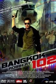 102 ปิดกรุงเทพฯปล้น Bangkok Robbery 102 (2004)