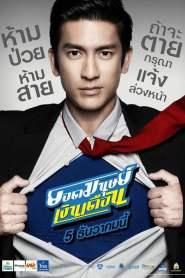 ยอดมนุษย์เงินเดือน Super Salaryman (2012)