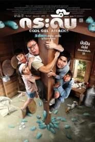 กระดึ๊บ Cool Gel Attacks (2010)
