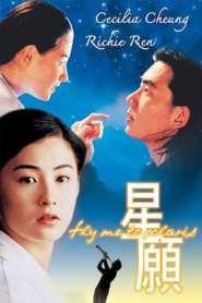 ขอเพียง 5 วัน ให้ฉันรู้หัวใจเธอ Fly Me to Polaris (1999)