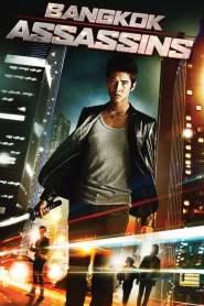 บางกอกกังฟู Bangkok Assassins (2011)