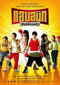 แสบสนิท ศิษย์ส่ายหน้า Noodle Boxer (2006)