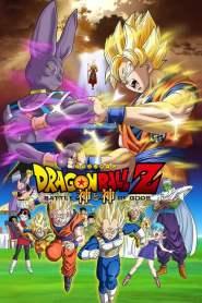 ดราก้อนบอล Z เดอะ มูฟวี่ 14 ศึกสงครามเทพเจ้า Dragon Ball Z: Battle of Gods (2013)