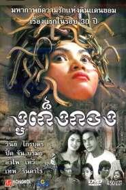 งูเก็งกอง Snaker (2001)