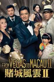 โคตรเซียนมาเก๊า เขย่าเวกัส 2 From Vegas to Macau II (2015)