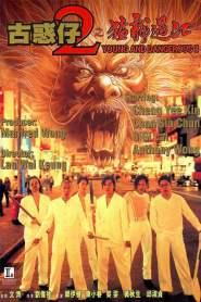 กู๋ หว่า ไจ๋ 2 มังกรฟัดโลก Young and Dangerous 2 (1996)