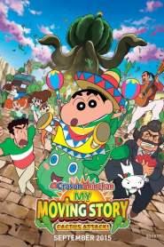 ชินจัง เดอะมูฟวี่ ผจญภัยต่างแดนกับสงครามกระบองเพชรยักษ์ Crayon Shin-chan: My Moving Story! Cactus Large Attack! (2015)