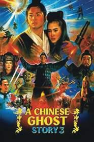 โปเยโปโลเย เย้ยฟ้าแล้วก็ท้า ภาค 3 A Chinese Ghost Story III (1991)