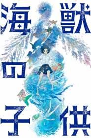 รุกะผจญภัยโลกใต้ทะเล Children of the Sea (2019)