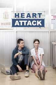 ฟรีแลนซ์..ห้ามป่วย ห้ามพัก ห้ามรักหมอ Heart Attack (2015)