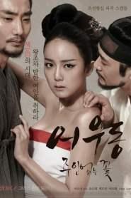 บุปผาเลือด Lost Flower: Eo Woo-dong (2015)