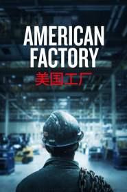 โรงงานจีน ฝันอเมริกัน American Factory (2019)