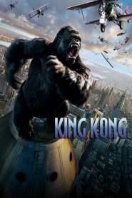 คิงคอง King Kong (2005)