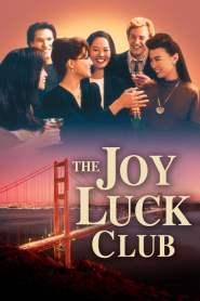 แด่หัวใจแม่ แด่หัวใจลูก The Joy Luck Club (1993)