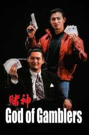 คนตัดคน God of Gamblers (1989)