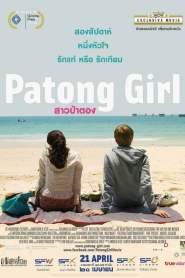 สาวป่าตอง Patong Girl (2014)