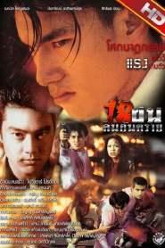 18 ฝน คนอันตราย Bullet Teen (1997)