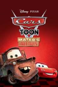 รวมฮิตวีรกรรมของเมเทอร์ Cars Toon Mater's Tall Tales (2008)