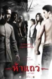5 แถว (2008)