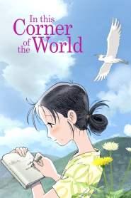 แค่วาดฝันให้โลกสวย In This Corner of the World (2016)