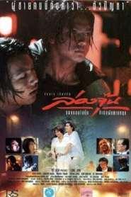 ล่องจุ๊น ขอหมอนใบนั้นที่เธอฝันยามหนุน Long June (1996)