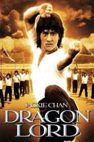 เฉินหลง เจ้ามังกร Dragon Lord (1982)