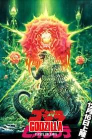 ก็อดซิลลาผจญต้นไม้ปีศาจ  Godzilla vs. Biollante (1989)