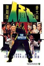 ไอ้หนุ่ม 7 หน้า The Imposter (1975)