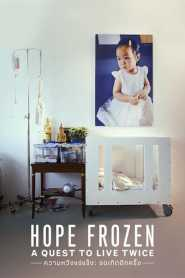 ความหวังแช่แข็ง ขอเกิดอีกครั้ง Hope Frozen: A Quest to Live Twice (2019)