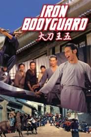 ศึก 2 ขุนเหล็ก Iron Bodyguard (1973)