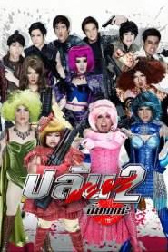 ปล้นนะยะ 2 อั๊ยยยย่ะ Spicy Beauty Queen of Bangkok 2 (2012)