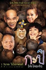 กะปิ ลิงจ๋อไม่หลอกจ้าว Kapi (2010)