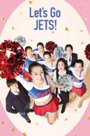เชียร์เกิร์ล เชียร์เธอ Let's Go, Jets! (2017)