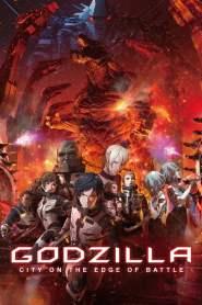 ก็อดซิลล่า สงครามใกล้ปะทุ Godzilla: City on the Edge of Battle (2018)
