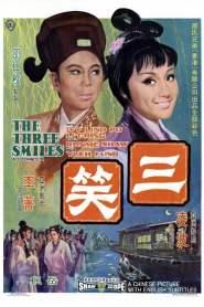สามยิ้มพิมพ์ใจ The Three Smiles (1969)