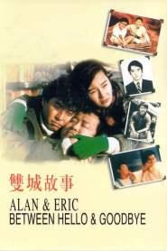 ก็เพราะสามเรา Alan and Eric: Between Hello and Goodbye (1991)