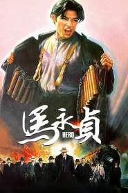 ฮีโร่ โค่นนรกครองเมือง Hero (1997)