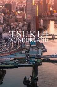 อัศจรรย์ตลาดปลาสึคิจิ Tsukiji Wonderland (2016)