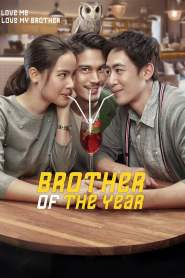 น้อง.พี่.ที่รัก Brother of the Year (2018)